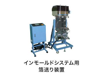 インモールドシステム用箔送り装置:ナビタス二イズ株式会社 取扱製品