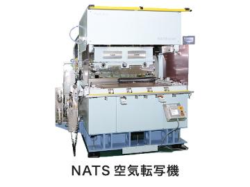 NATS空気転写機:ナビタス二イズ株式会社 取扱製品