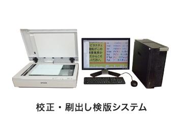 校正・刷出し検版システム「NaviScan-A3」:ナビタスビジョン株式会社 取扱製品