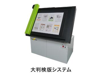 PDF・印刷物 大判検版システム「NaviScan-LNC」:ナビタスビジョン株式会社 取扱製品